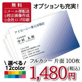 【印刷イメージ確認あり!】名刺 b030【片面/100枚】名刺印刷 名刺作成 名刺 作成 メール便送料無料