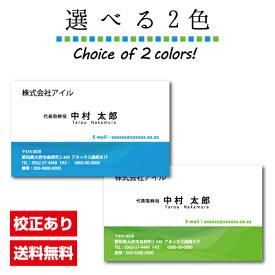 ビジネス名刺 b032【片面/100枚】名刺 印刷 作成 名刺作成 メール便送料無料