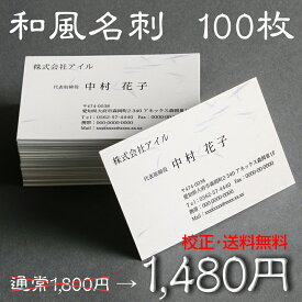 和風名刺 しこくてんれい 名刺作成 シンプル 名刺 作成 印刷 校正無料 b038-sp【片面/100枚】