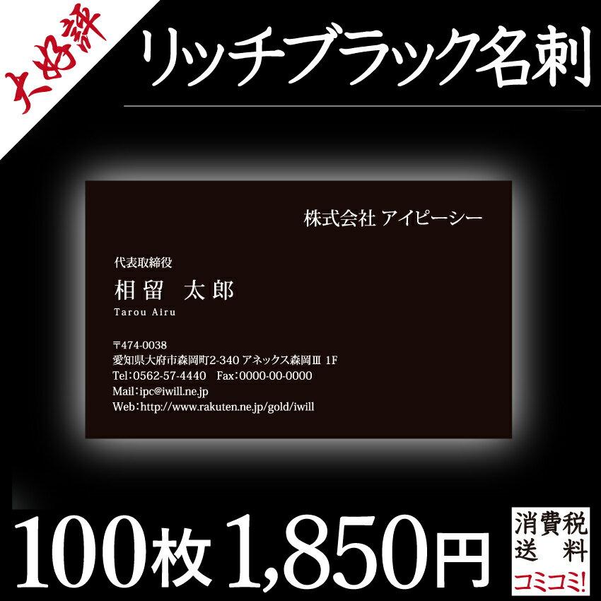 ブラック名刺 Black-1【片面/100枚】名刺印刷 名刺作成 名刺 作成 メール便送料無料