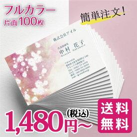 【校正確認メールあり!】名刺 d086【片面/100枚】名刺印刷 名刺作成 名刺 作成 印刷 メール便 送料無料