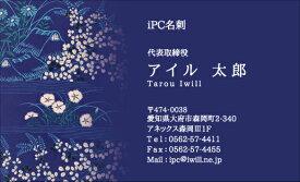 デザイン名刺 d127【片面/100枚】名刺印刷 名刺作成 名刺 作成 印刷 メール便 送料無料