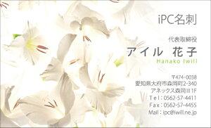 デザイン名刺 フラワー名刺 名刺印刷 デザイン 名刺 名刺作成 名刺 作成 名刺 印刷 花柄 お花 フラワー カラー 名刺 df001【片面/100枚】