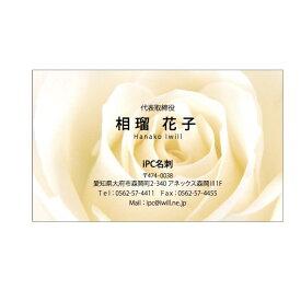 デザイン名刺 フラワー名刺 df012【片面/100枚】名刺印刷 名刺作成 名刺 作成 印刷 メール便 送料無料