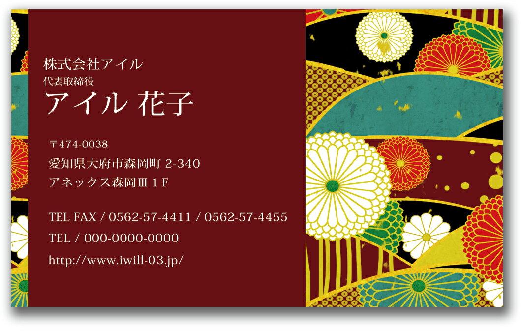 デザイン名刺 d031【片面/100枚】名刺印刷 名刺作成 名刺 作成 印刷 メール便 送料無料