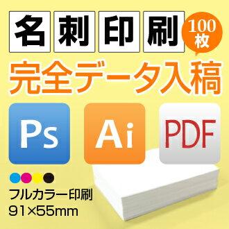 完全データ入稿名刺 k001r【両面/100枚】 名刺印刷 名刺作成 名刺 作成 印刷 メール便 送料無料