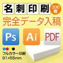完全データ入稿名刺 k001r【両面/100枚】 名刺印刷 名刺作成