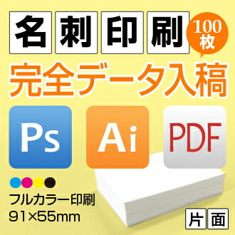完全データ入稿名刺 k001【片面/100枚】 名刺印刷 名刺作成 名刺 作成 印刷 メール便 送料無料