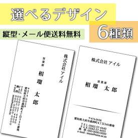 たて型名刺 t032【片面/100枚】名刺印刷 名刺作成 名刺 作成 印刷 メール便 送料無料