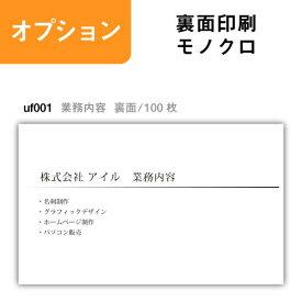 【裏面/100枚】 名刺印刷 名刺作成