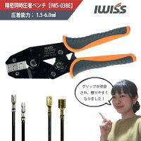 アイウィス(IWISS)太陽光ソーラーパネルMC4コネクタ専用ペンチ圧着工具2.5-6.0mm2LY-2546B
