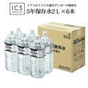 保存水 5年志布志の自然水 災害 備蓄用 2L×1ケース(6本) イクスセレクション 高強度ペットボトル ミネラルウォータ…
