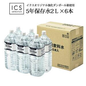 保存水 5年志布志の自然水 災害 備蓄用 非常用 2L×1ケース(6本) イクスセレクション 高強度ペットボトル ミネラルウォーター 全国送料無料