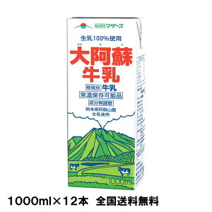 大阿蘇 牛乳 1000mlx2ケース(合計12本) らくのうマザーズ ロングライフ ローリングストック 非常食