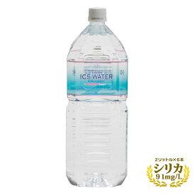 シリカ水 91mg/L イクスウォーター 2L ペットボトル 6本 ミネラルウォーター ケイ素 九州 全国送料無料