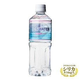 シリカ 水 555ml イクスウォーター ICSWATER ペットボトル 24本 ケイ素 ミネラルウォーター 送料無料