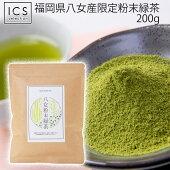 カテキン丸ごと粉末緑茶。八女茶