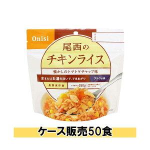 アルファ米 尾西食品 チキンライス 5kg(100g×50食)5年保存食 備蓄食 非常食 直保存