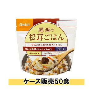 アルファ米 尾西食品 松茸ごはん 5kg(100g×50食)5年 保存食 備蓄食 非常食