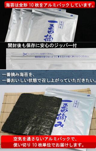 【2個購入で100円OFFクーポン】訳あり有明海産一番積み全形海苔10枚高級桐箱贈答用海苔の欠け、穴ありなど訳あり