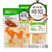 国産野菜洋風野菜ミックス480g4人分下ゆで野菜じゃがいもにんじんたまねぎカレーシチューポトフスープ時短常温保存送料無料
