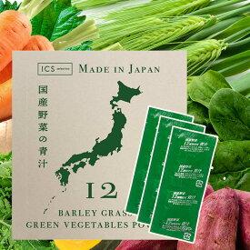 国産野菜の青汁 3g×40包入 12種類の国産野菜使用 ICSselection