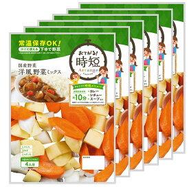 国産野菜 洋風野菜ミックス 480g×6袋 下ゆで野菜 じゃがいも にんじん たまねぎ カレー シチュー ポトフ スープ 時短 常温保存 キャンプ バーベキュー ローリングストック 送料無料