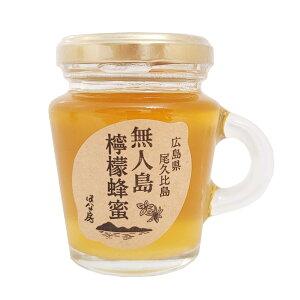 国産はちみつ 広島県尾久比島産 無人島レモン蜂蜜 120g 非加熱