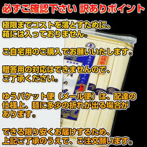 雲仙手延べそば絹の輝200g×4袋乾麺[送料無料訳ありMSM]