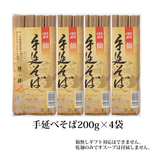 雲仙手延べそば絹の輝乾麺200g×4袋