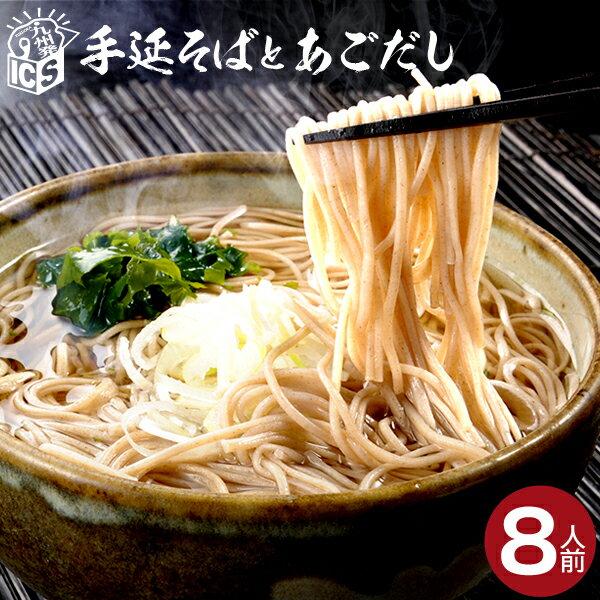 8人前 古式雲仙手延べそば、あごだしスープ付 乾麺 蕎麦 メール便送料無料 訳あり MSM S-2376