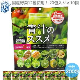 青汁 12種類の国産野菜 青汁のススメ3g×200包 コンビニ受け取り対応商品 送料無料 北海道 東北エリアを除く CU24