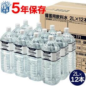 保存水 霧島湧水 志布志の自然水 災害備蓄水2LPETx2ケース(合計12本)高強度ペットボトルミネラルウォーター 税込・送料込 全国送料無料(12本)TST2K 5年2L-2C