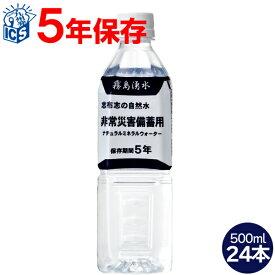 5年保存水 霧島湧水 志布志の自然水 災害備蓄水500mlPET×1ケース(24本入)高強度ペットボトルミネラルウォーター