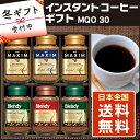AGFインスタント コーヒーギフト MQO-30 全国送料無料 GSG