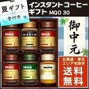 AGFインスタント コーヒーギフト MQO-30/全国送料無料 お中元