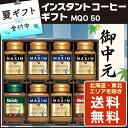 AGFインスタントコーヒーギフトMQO-50/全国送料無料/ お中元