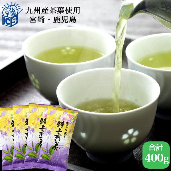 特上煎茶400g 100g×4袋 お茶 九州産茶葉 緑茶 メール便送料無料 MSM