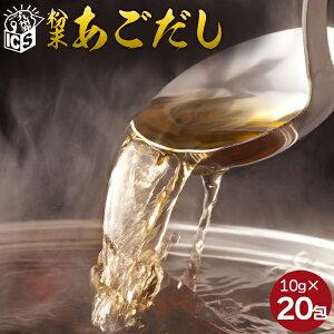 あごだしスープ 飛魚出汁 粉末味付 顆粒出汁 10g×20袋入り メール便 送料無料 うどんスープ 1000円 ポッキリ