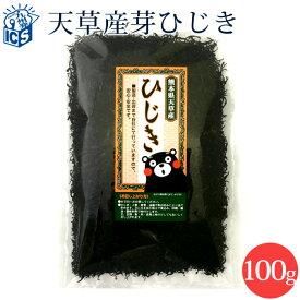 熊本県天草産限定 乾燥芽ひじき100g 国産 メール便送料無料 MSM