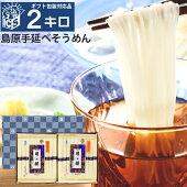 素麺ギフト島原手延素麺