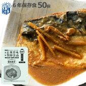 そのままおいしく食べる保存食鯖味噌煮ロングライフフーズLLF