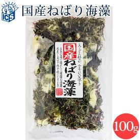 国産 ねばり 海藻サラダ 100g 8種 めかぶ もずく メール便 送料無料