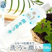【送料無料】沖縄顔を洗う水No.1ウォータークリーナー500ml