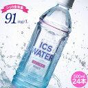シリカ水 ICSWATER(イクスウォーター)500mlペットボトルx24本[ケイ素 全国送料無料]/(24本)ICS500