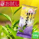 特上煎茶100g 宮崎産・鹿児島産のブレンド お茶 お試し メール便送料無料 MSM