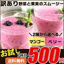 お試し野菜と果実のスムージー49g(ベリー風味または、マンゴー風味7杯分)[訳あり メール便送料無料 MSM]