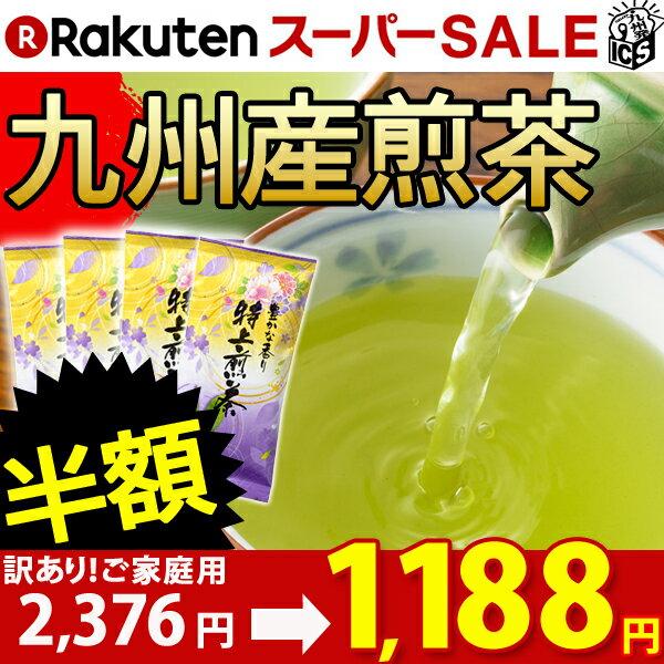 スーパーセール 半額SALE 特上煎茶400g 100g×4袋 お茶 九州産茶葉 緑茶 メール便送料無料 MSM