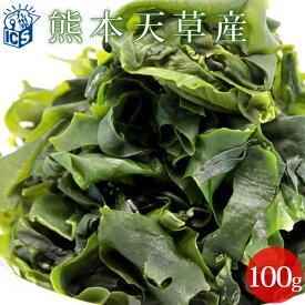 熊本県天草産乾燥カットわかめ100g 海藻 国産ふえるわかめ 送料無料 イクスセレクション