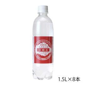 炭酸水 九州あわ水 1.5Lペットボトル8本 大分 天然水 全国送料無料